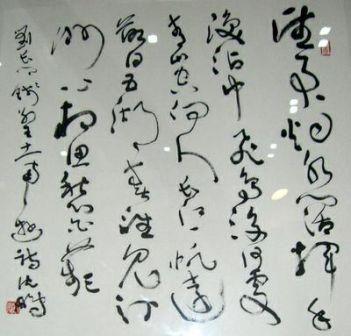 [转载]沈鹏草书【随笔版】图片