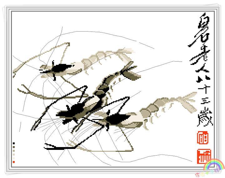 齐白石画虾,腹部也是五节,但伸、曲、弯、弹,非常有力。腹下的小腿简练到五条。虾的头部用浓淡墨相生的办法,表现虾的头胸分量更重,透明感更强。虾的眼睛用浓墨横点突出很长,显得更生动。虾的短须上,两条长臂钳显得挺拔有力,软中带硬,节与节之间表现了笔断而意在的意境。齐白石九十岁后画虾,就去掉虾须了。 齐白石经过数十年的艺术探索,能够把握对象活的形貌、质量感、运动方式、环境关系及个性特征,否则画得再似,也形同死物。他画虾就是通过毕生的观察,力求深入表现它们的形神特征。 齐白石从小生活在水塘边,常钓虾玩;青年时开始画
